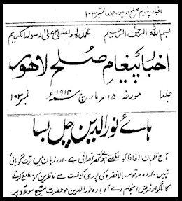 Death news of Maulana Nur-ud-Din